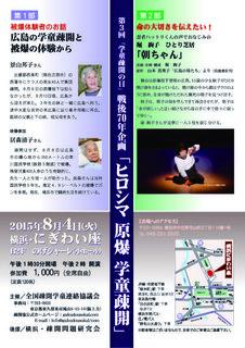 sokainohi2015.jpg